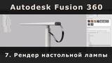 7. Рендер настольной лампы. WEC (World Engineering Competition) - Fusion 360