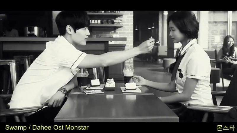 OST Swamp- Dahee | Monstar 몬스타