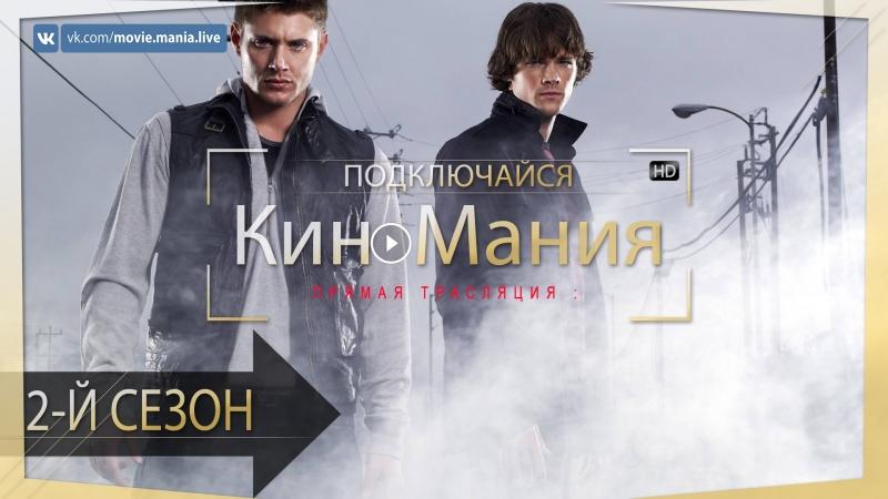 🔴Кино▶Мания HD/:ТС Сверхъестественное [S02-12] /Жанр:Ужасы:/(2006)