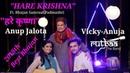 Hare Krishna Remix Inspired by Despacito Jalota Vicky Anuja Band Rutbaa