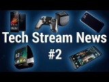 Samsung Unpacked 5, Xperia Z2, Google Nexus Watch, LG G Pro 2 новости 03.02-09.02 - Tech Stream Show