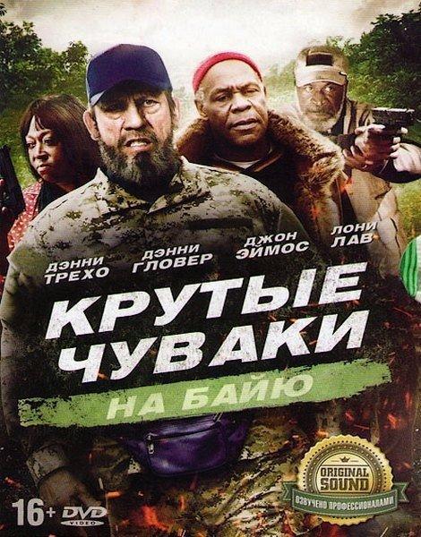 Крутые чуваки на Байю (2015)