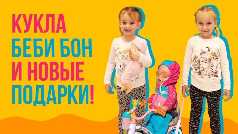 Кукла Беби Бон и новые подарки! 0