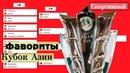 Кто фаворит Кубка Азии 2019 ¼ финала Плей-офф Схема турнира Расписание.