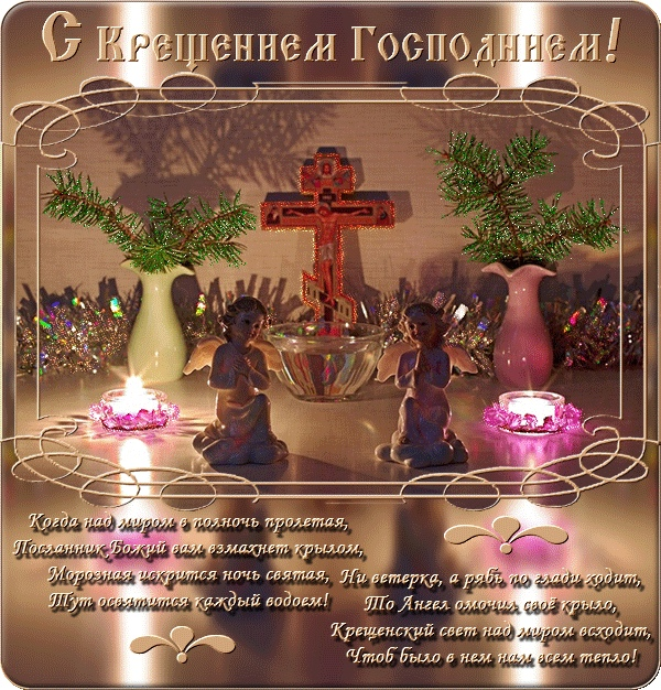 Крещенский сочельник традиции и обряды: что означает сочельник перед крещением