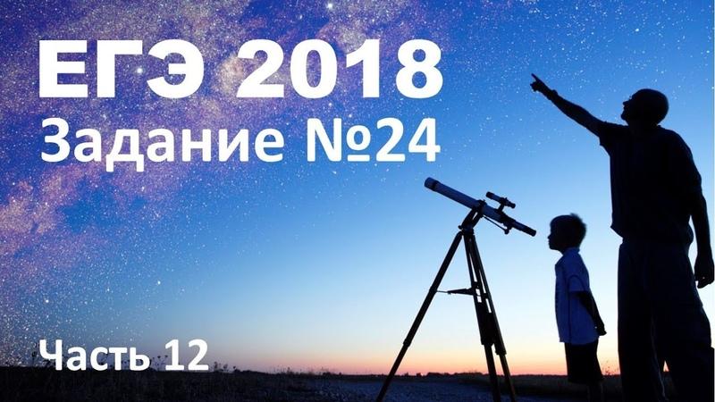 ЕГЭ 2018 по физике. Задание 24 (астрономия). Часть 12