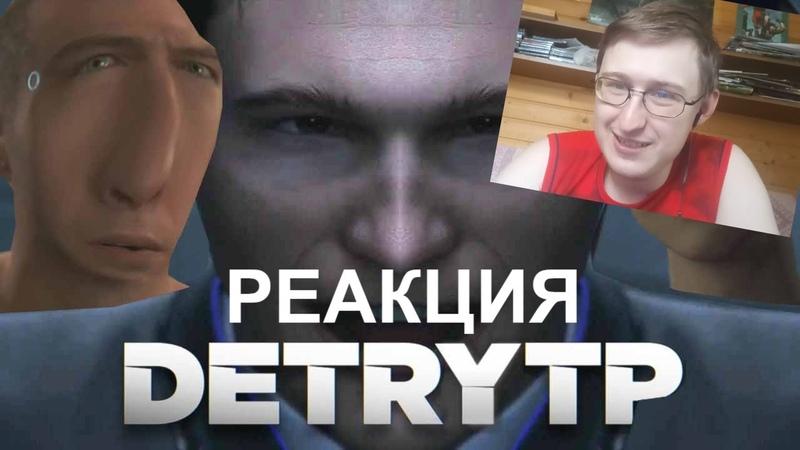 Реакция на DETRYTP: Стать Чебуреком | RYTP | Пенёк ТВ