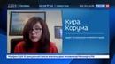 Новости на Россия 24 • Откуда штамп гей-свадьба взбудоражила МВД и Госдуму