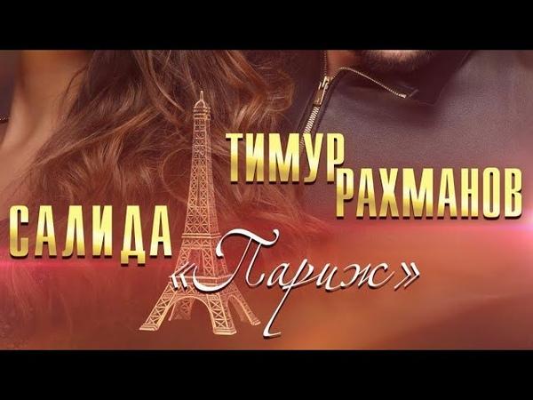 Скоро премьера дуэта Тимура Рахманов Салида - Париж