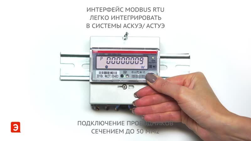 Однофазный многотарифный счетчик E31 от ABB