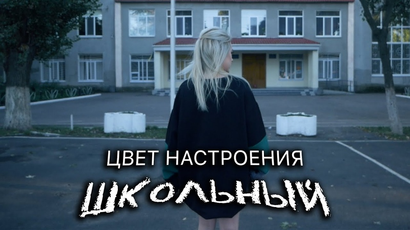 Tanny Volkova Цвет настроения школьный Пародия Цвет настроения черный