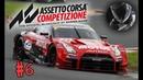 ASSETTO CORSA COMPETIZIONE 6 Build 0.6.2. - Nissan GT-R Nismo GT3 - Monza