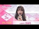 [Eng Sub] Jo Yu Ri Produce 48 Ep. 12 Cuts