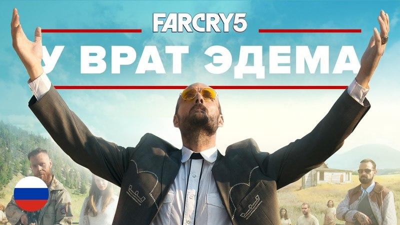 ⚡ Far Cry 5 У Врат Эдема Far Cry 5 Inside Eden's Gate русский дубляж 2018