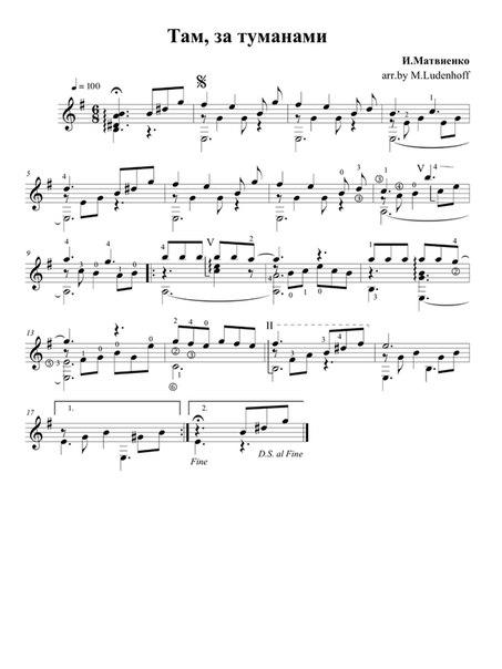 любэ аккорды