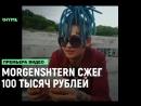 Morgenshtern сжег купюры по 5000 рублей [Рифмы и Панчи]