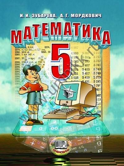Решебник По Математике 5 Класс 2009