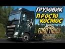 22 Euro Truck Simulator 2 ► Грузовик просто Космос Невероятная Машина GPON in Game