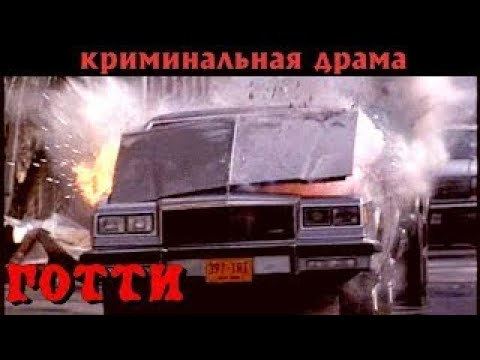 «ГОТТИ» — Криминальная Драма, Гангстерский Боевик / Зарубежные Фильмы » Freewka.com - Смотреть онлайн в хорощем качестве