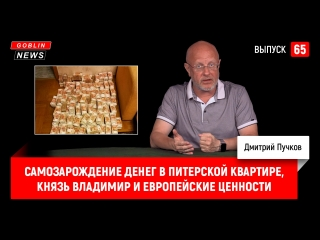 Самозарождение денег в питерской квартире, князь Владимир и европейские ценности
