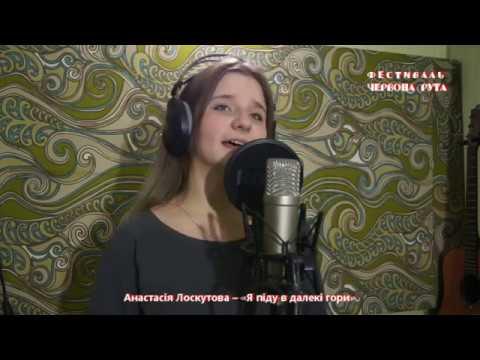 Анастасія Лоскутова – «Я піду в далекі гори». Школа-майстерня фестивалю «Червона рута»