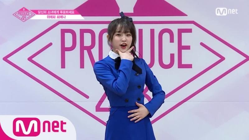 [ENG sub] PRODUCE48 위에화ㅣ최예나ㅣ똑! 소리 나는 해피 바이러스 연습생 @자기소개_1분 PR 1