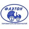 Торговая сеть автозапчастей ФАЭТОН
