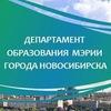 Департамент образования мэрии Новосибирска