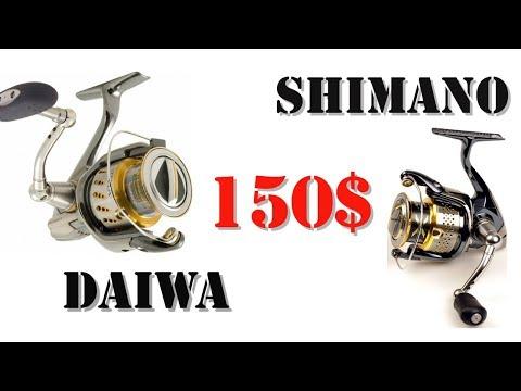 Где купить катушку для спиннинга DAIWA и SHIMANO дешевле 150$?