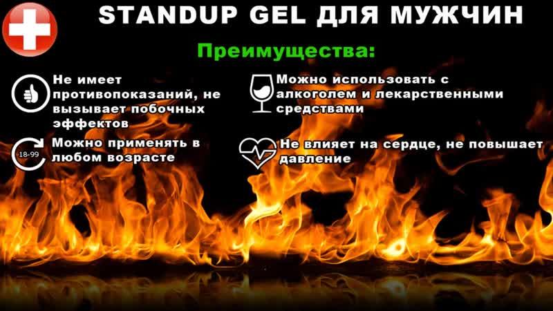 STAND UP GEL - СТЕНДАП ГЕЛЬ ДЛЯ МУЖЧИН