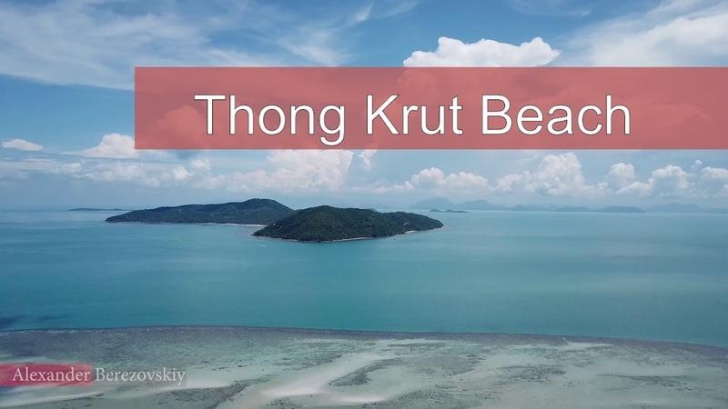 Пляж Тонг Крут на острове Самуи