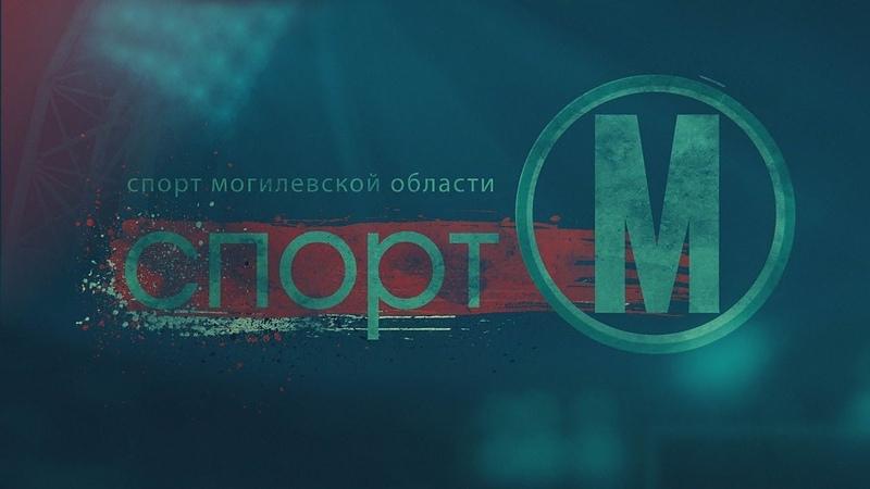 Спорт-М 11.02.2019 [БЕЛАРУСЬ 4| Могилев]