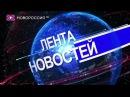 """Лента новостей на """"Новороссия ТВ"""" 25 июля 2017 года"""