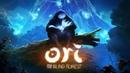 Ori and The Blind Forest (Русский трейлер расширенного издания)
