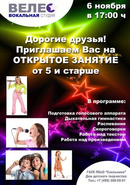 """в ПКиО """"Сокольники"""","""