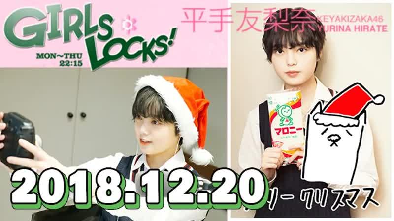 2018-12-20 GIRLS LOCKS! 欅坂46 平手友梨奈 ゲスト:米谷奈々未