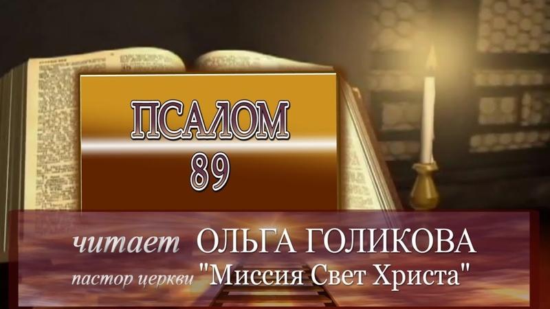 Место из Библии. Наши провозглашения. Псалом 89