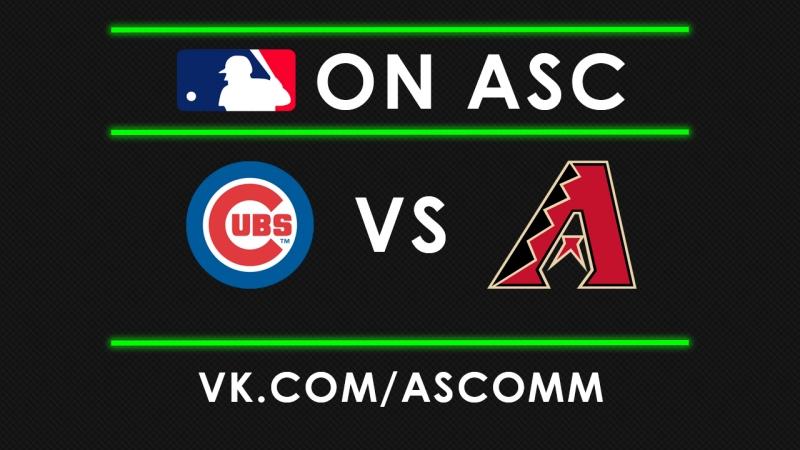 MLB | Cubs VS Diamondbacks
