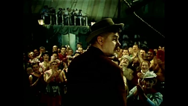 Борец и клоун (1957г.)