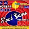 Финал Областных Игр КВН
