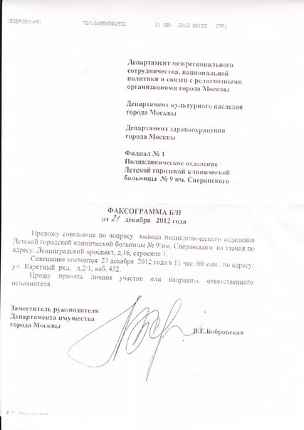 Детская городская поликлиника 55 филиал 2 ДГП 99.  129626, г. Москва, Староалексеевская ул.