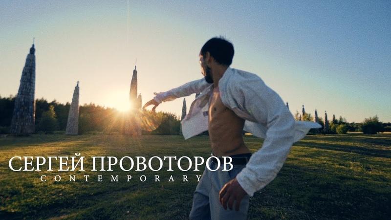 Сергей Провоторов Contemporary x ДДТ Центр Танца MAINSTREAM