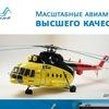 Сибирские Асы — масштабные сувенирные авиамодели