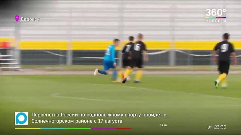 В Дедовске прошел матч команд местных дворов
