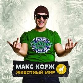 Макс Корж альбом Животный мир