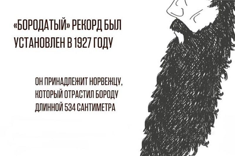 Интересные факты о бороде 11 фото