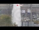 В центре Москвы из-за аварии на трубопроводе забил пятиметровый фонтан