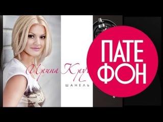 Ирина Круг - Шанель (Весь альбом) 2013 / FULL HD