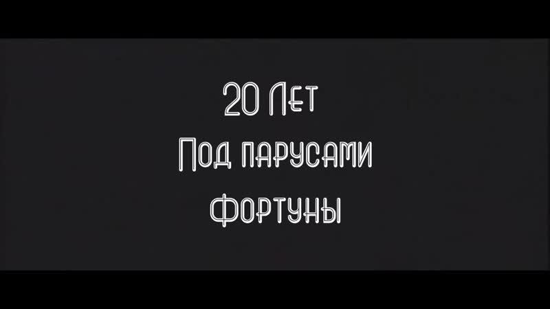 Фортуна 20ЛЕТ