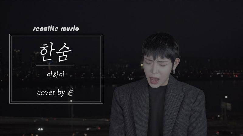 🎵서울라이트 뮤직🎵 한숨 - 이하이 cover by 준 커버송 cover song